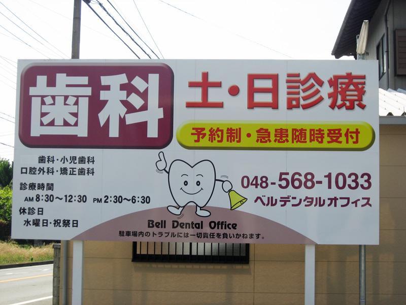 予約制ですが急患の患者さんは随時受け付けています。