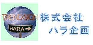 株式会社ハラ企画ロゴ