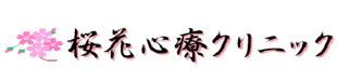 桜花心療クリニックロゴ