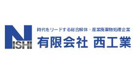 有限会社西工業ロゴ