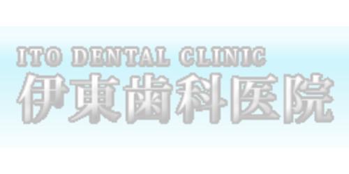 伊東歯科医院ロゴ
