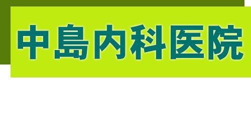 中島内科医院ロゴ