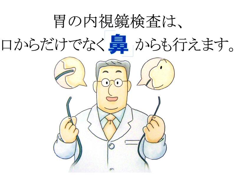 胃の内視鏡検査は口からだけでなく鼻からも行えます