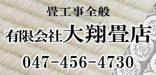 有限会社大翔畳店ロゴ