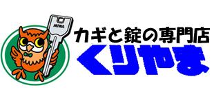くりやまカギ専門ロゴ