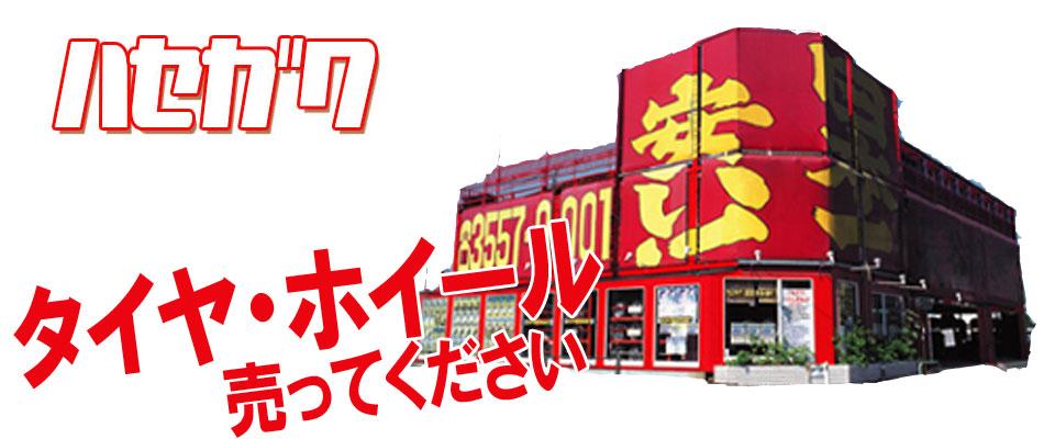 練馬区 氷川台 自動車パーツ タイヤ買取
