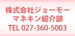 株式会社ジョーモーマネキン紹介部ロゴ