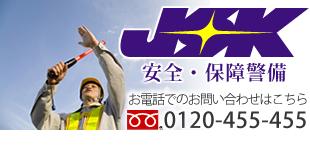 株式会社ジェイエスケイシステム設計部水戸事業所ロゴ
