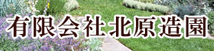 有限会社北原造園ロゴ