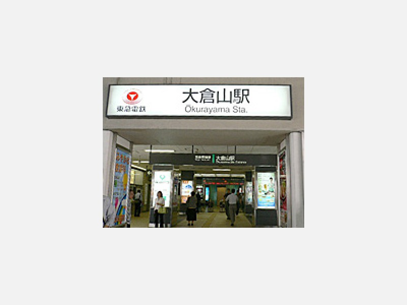 東急東横線・大倉山駅徒歩1分