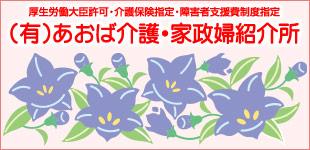 有限会社あおば介護・家政婦紹介所ロゴ