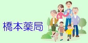 橋本薬局ロゴ