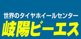 株式会社岐陽ビーエス/本社ロゴ