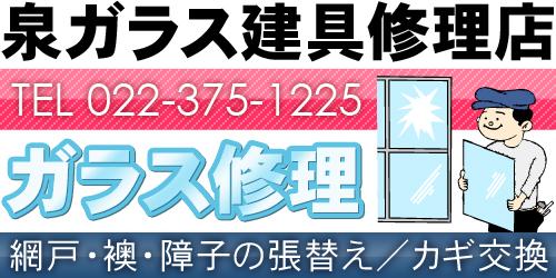 泉ガラス建具修理店ロゴ