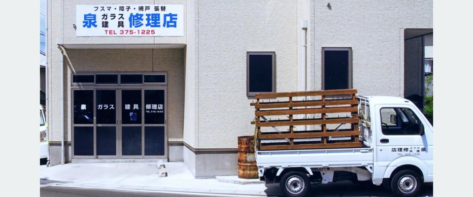 仙台市泉区 襖・障子の張替え 泉ガラス建具修理店