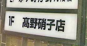 髙野硝子店ロゴ