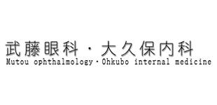 武藤眼科大久保内科ロゴ