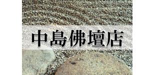有限会社中島佛壇店ロゴ