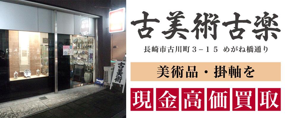 長崎の美術品、掛軸を高価買取
