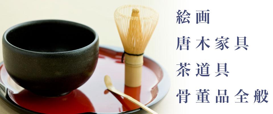 絵画、唐木家具、茶道具、骨董品全般