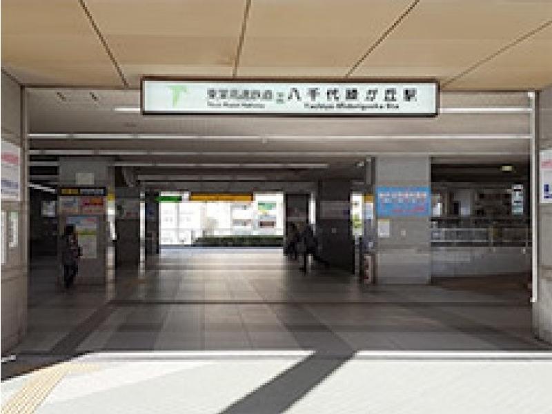 東葉高速鉄道 八千代緑ヶ丘駅より徒歩3分