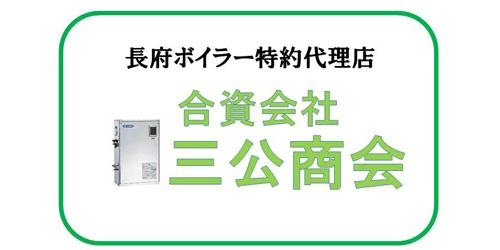 合資会社三公商会ロゴ