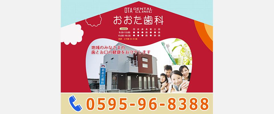 亀山市 おおた歯科/歯科・小児歯科・歯科口腔外科