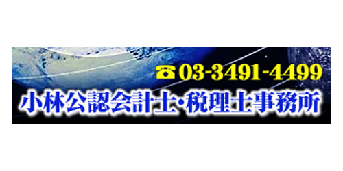小林公認会計士・税理士事務所ロゴ