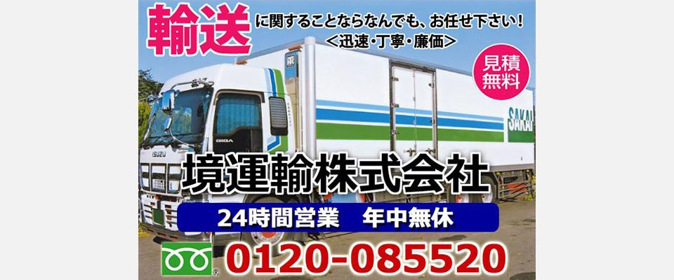 引越・商品輸送・納品代行を頼むなら伊勢崎市 境運輸