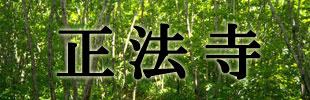 正法寺ロゴ