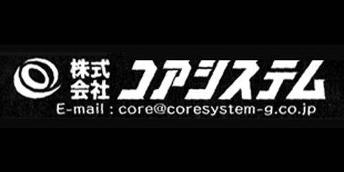株式会社コアシステムロゴ