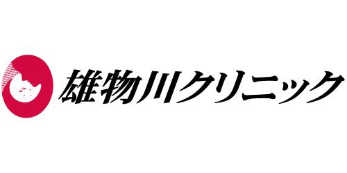 雄物川クリニックロゴ