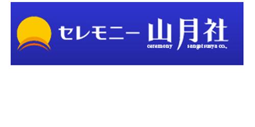 株式会社セレモニー山月社ロゴ