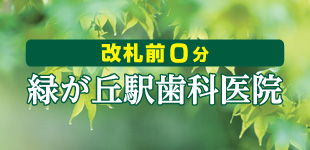 緑が丘駅歯科医院ロゴ