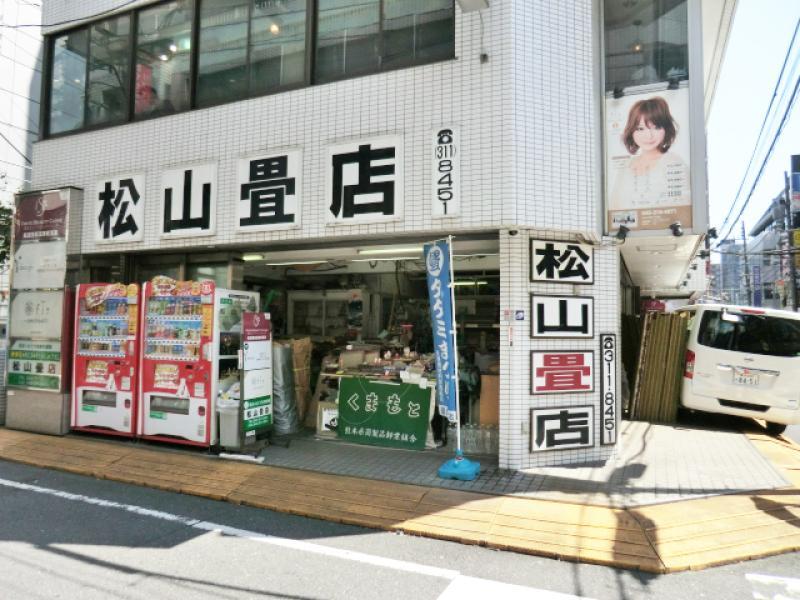 横浜駅西口の畳屋 畳小物あります!/松山畳店