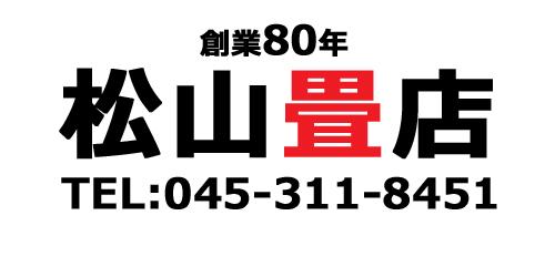 松山畳店ロゴ