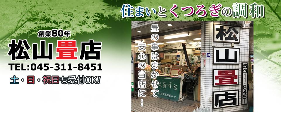 横浜市西区・横浜駅の松山畳店