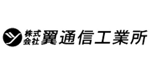 株式会社翼通信工業所ロゴ