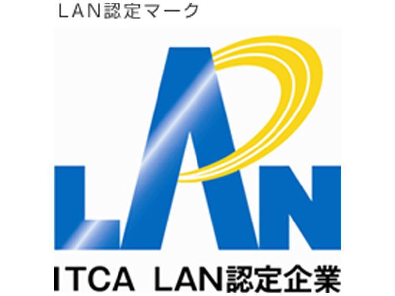 当社はLAN認定を取得しております。