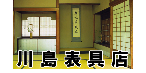 川島表具店ロゴ