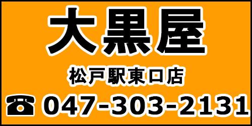 大黒屋・松戸駅東口店ロゴ