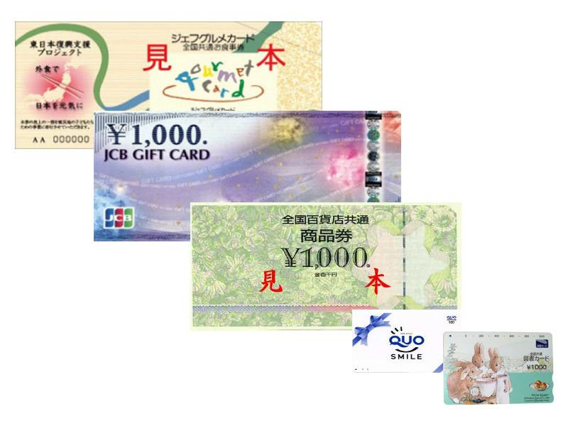 金券・チケット高価買取