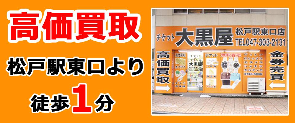 JR・新京成松戸駅東口徒歩1分 大黒屋松戸駅東口店