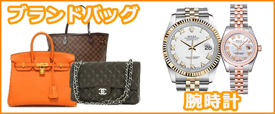 ブランドバッグ・腕時計高価買取