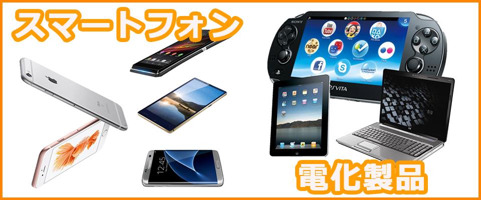 スマートフォン・電化製品高価買取