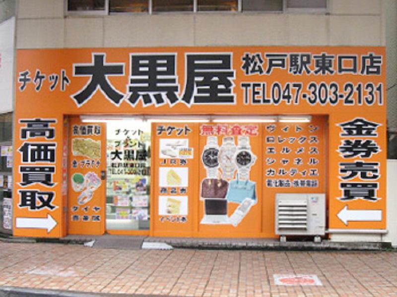 JR・新京成 松戸駅東口徒歩1分『大黒屋松戸駅東口店 』