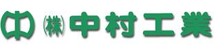 株式会社中村工業/本社ロゴ