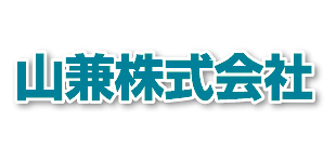 山兼株式会社ロゴ