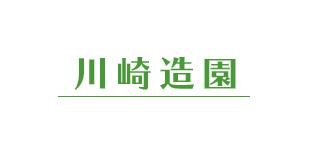 川﨑造園ロゴ