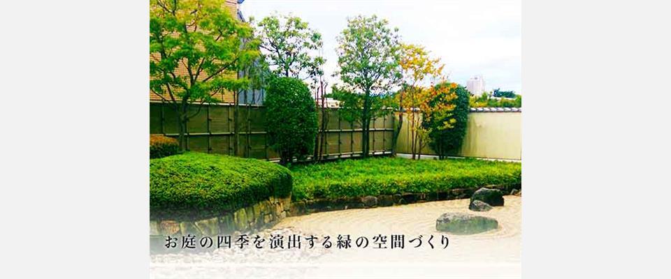 お庭の四季を演出する緑の空間づくり
